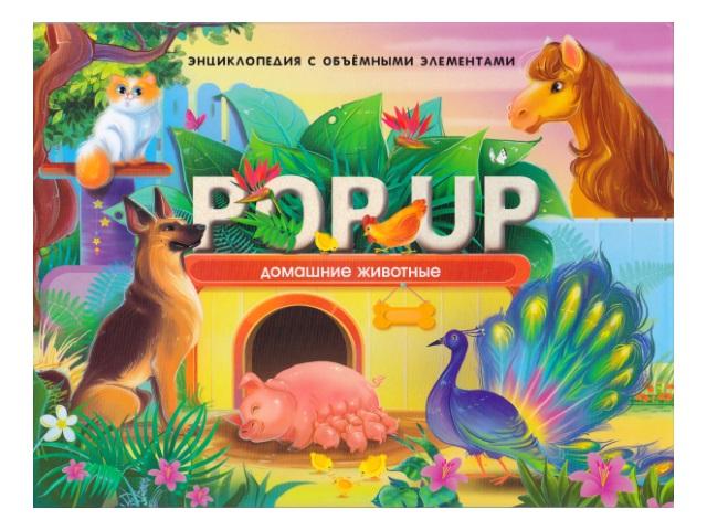 Книжка-панорамка Энциклопедия Домашние животные Pop Up 40478