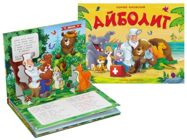 Книжка-панорамка А4 К.Чуковского Айболит 40164. 12 страниц