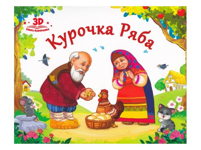 Книжка-панорамка Любимые сказки Курочка Ряба 40386