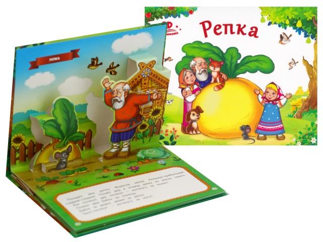 Книжка-панорамка А5 Любимые сказки Репка 40409. 8 страниц