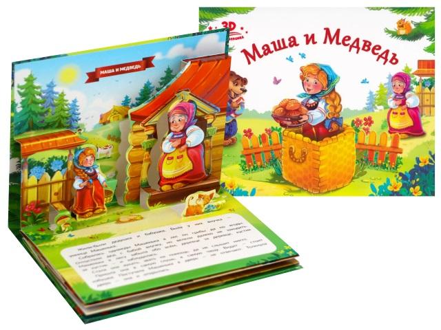 Книжка-панорамка А5 Любимые сказки Маша и медведь 40393. 8 страниц