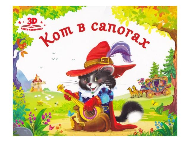 Книжка-панорамка А5 Любимые сказки Кот в сапогах 40362. 8 страниц
