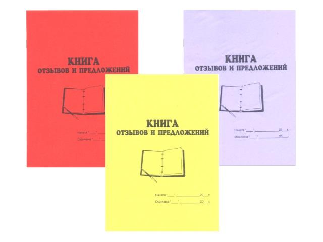 Книга отзывов и предложений А5 18л скоба м/обложка офсет цветная 14472