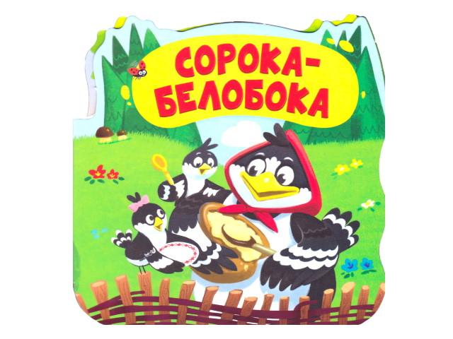 Книжка-гармошка Однажды в сказке Сорока-белобока 41055