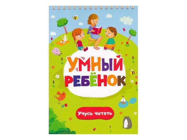 Книжка на пружинке Умный ребенок Учусь читать 40591