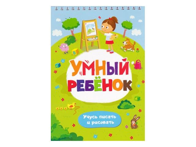 Книжка на пружинке Умный ребенок Учусь писать и рисовать 40577