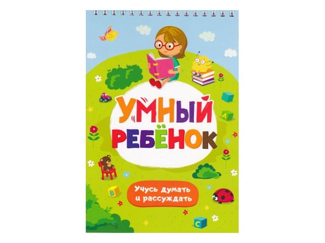 Дидактический блокнот Умный ребенок Учусь думать и рассуждать Malamalama 40560