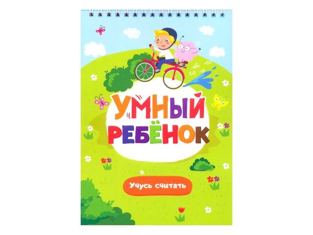 Дидактический блокнот Умный ребенок Учусь считать Malamalama 40584