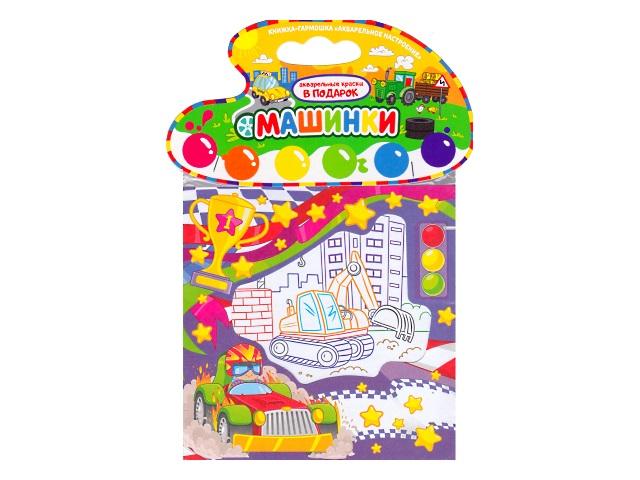 Раскраска-гармошка с красками Акварельное настроение Машинки AN27003