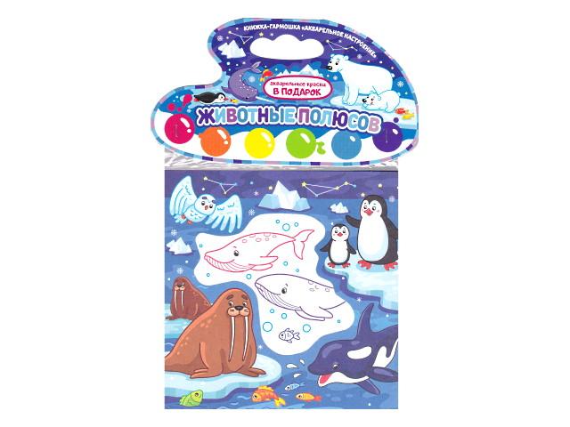 Раскраска-гармошка с красками Акварельное настроение Животные полюсов AN27005