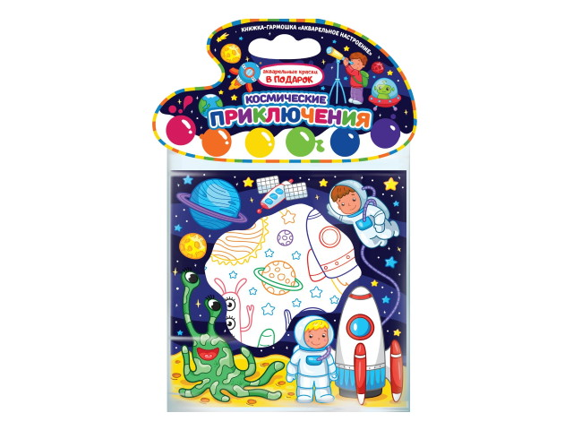 Раскраска-гармошка с красками Акварельное настроение Космические приключения AN27006