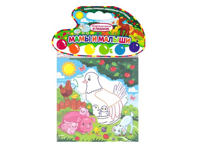 Раскраска-гармошка с красками Акварельное настроение Мамы и малыши AN27007