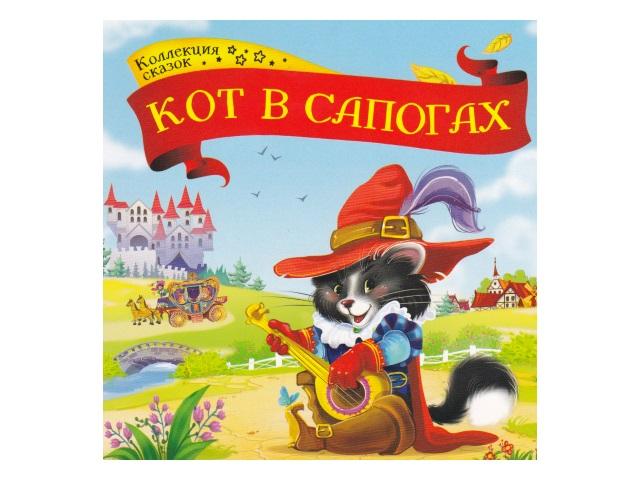 Книга В6 Коллекция сказок Кот в сапогах Malamalama 41338