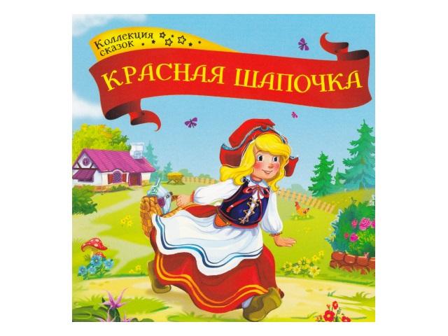 Книга В6 Коллекция сказок Красная шапочка 41345