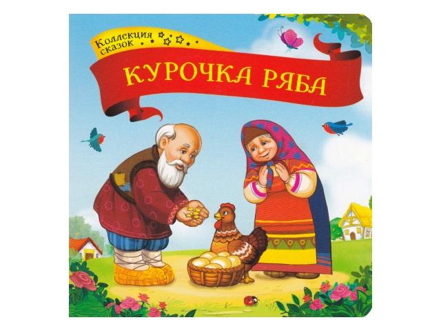 Книга В6 Коллекция сказок Курочка Ряба 41352