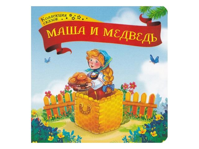 Книга В6 Коллекция сказок Маша и медведь 41369