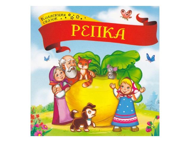 Книга В6 Коллекция сказок Репка 41376