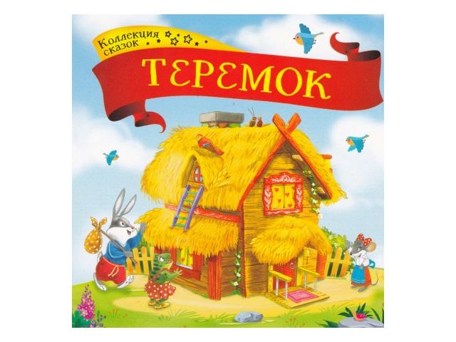 Книга В6 Коллекция сказок Теремок 41383