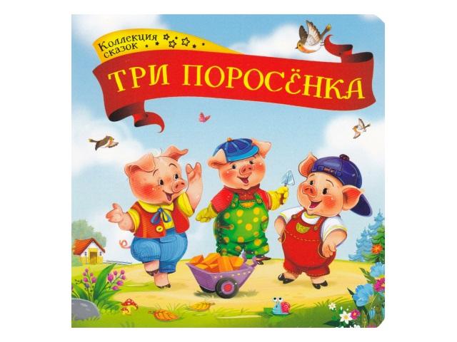 Книга В6 Коллекция сказок Три поросёнка 41390