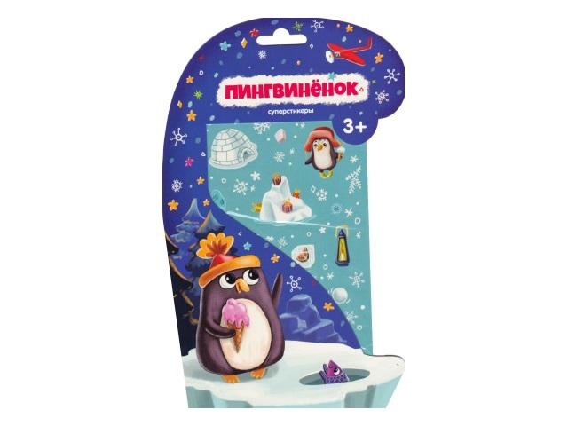 Наклейки Суперстикеры Пингвинёнок NDT27102