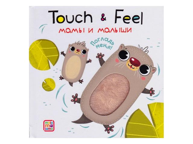Книжка тактильная Touch*feel Мамы и малыши 40805