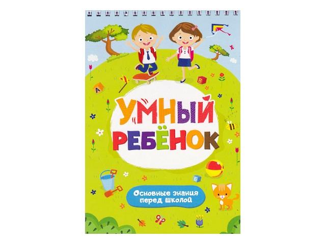 Книжка на пружинке Умный ребенок Основные знания перед школой 41185