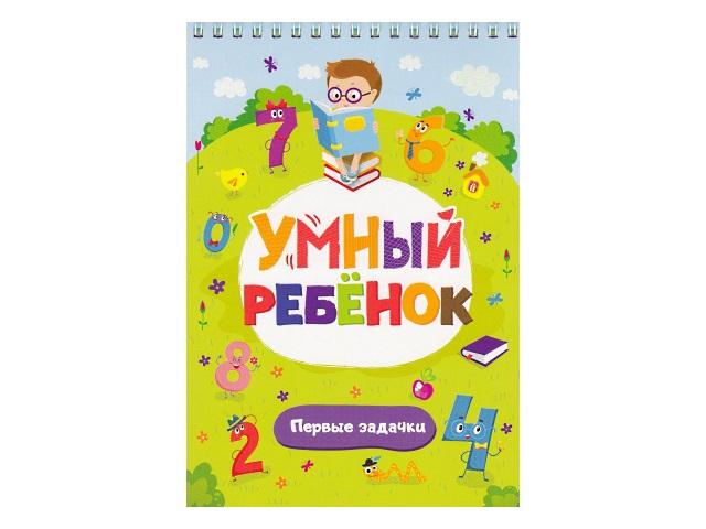 Книжка на пружинке Умный ребенок Первые задачки 41192