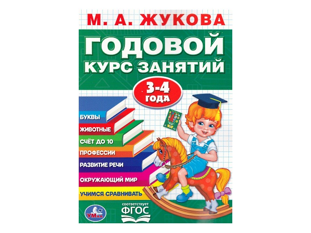 Обучающее пособие Жукова М.А. Годовой курс занятий 3-4 года А4 Умка 02332