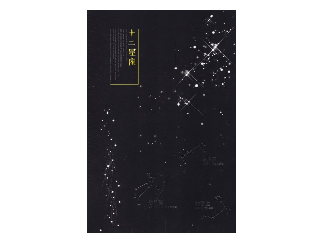 Скетчбук 17*25см 20л на скобах 120 г/м2 черный блок Constellation Mazari M-3831