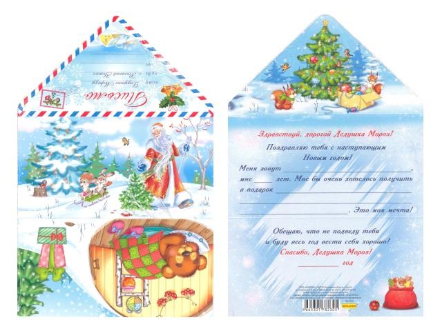 Письмо Деду Морозу Берлога Miland ПД-8230