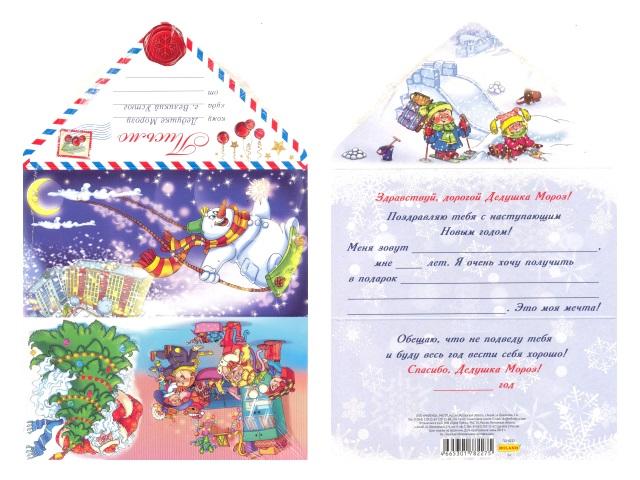 Письмо Деду Морозу Качели Miland ПД-8227