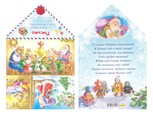 Письмо от Деда Мороза Чаепитие Miland ПД-1147