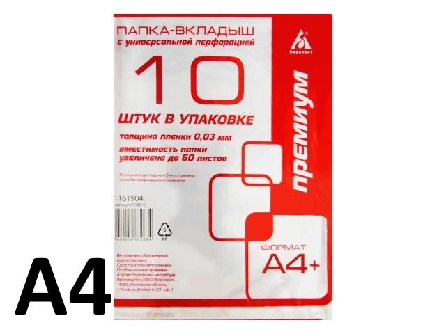 Файлы А4  30мкм  10шт Бюрократ глянцевый  Стандарт 013BB10