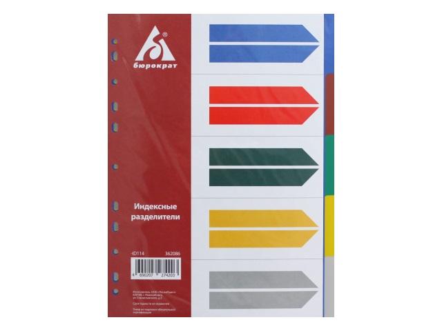 Разделитель А4 (1-5) Бюрократ пластик цветной ID114