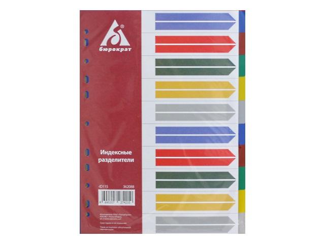 Разделитель А4 (1-10) Бюрократ пластик цветной ID115