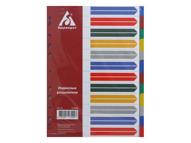 Разделитель А4 (1-12) Бюрократ пластик цветной ID116