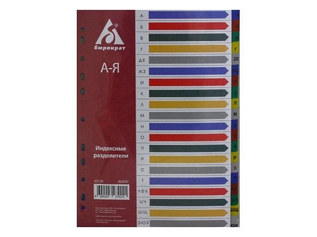 Разделитель А4 (А-Я) Бюрократ пластик цветной ID120