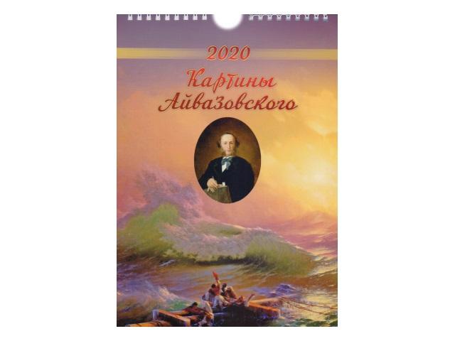 Календарь настенный 2020 на пружине 30*21см Картины Айвазовского Орел