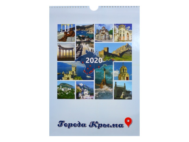 Календарь настенный 2020 на пружине 42*30см Города Крыма Орел