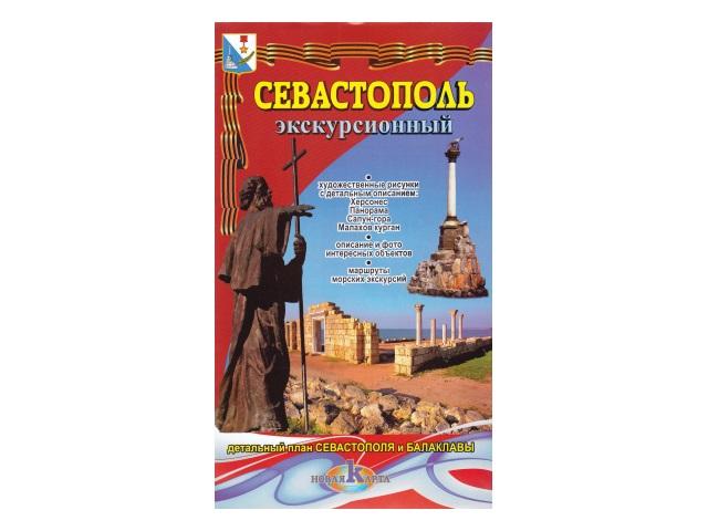Карта Севастополь экскурсионный 50*70см Новая карта