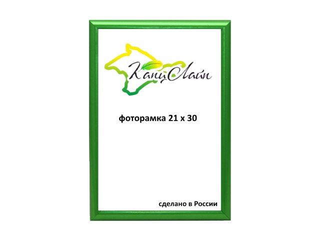 Фоторамка 21*30см зеленый Радуга