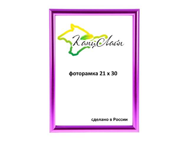 Фоторамка 21*30см фиолетовый Радуга