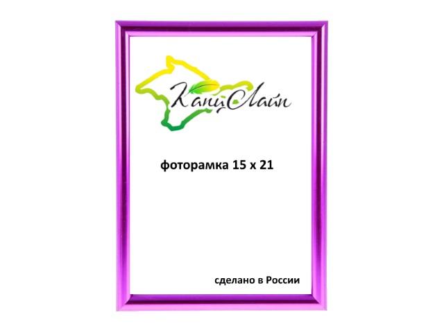 Фоторамка 15*21см фиолетовый Радуга