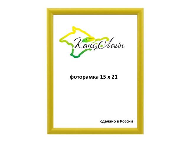 Фоторамка 15*21см желтый Радуга