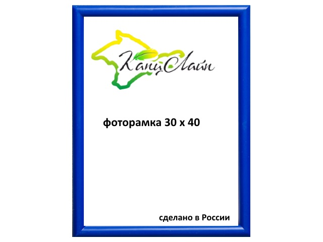 Фоторамка 30*40см синий Радуга