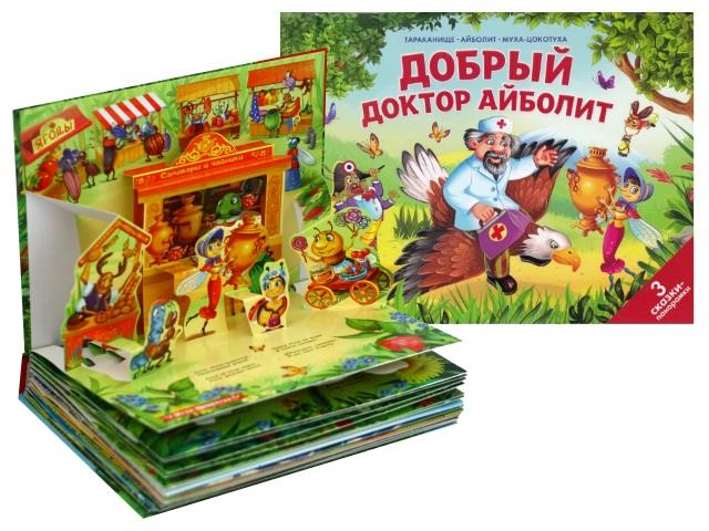 Книжка-панорамка А4 Сказки малышам 3 в 1 Добрый доктор Айболит 41437. 36 страниц