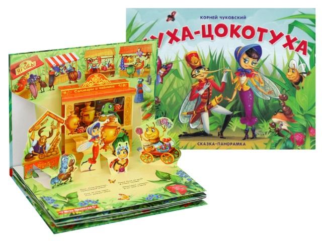 Книжка-панорамка А4 К.Чуковского Муха-Цокотуха 41406. 10 страниц