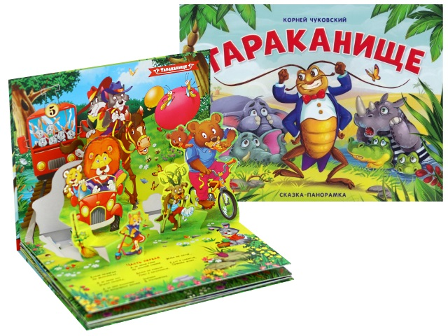 Книжка-панорамка А4 К.Чуковского Тараканище 41413. 10 страниц