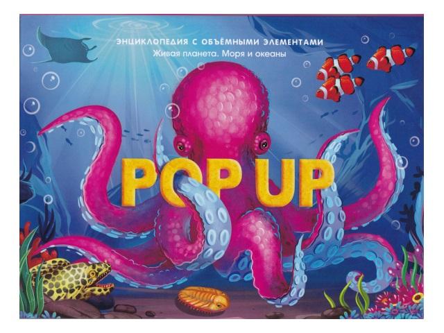 Энциклопедия-панорамка Malamalama POP-UP Живая планета Моря и океаны 40959