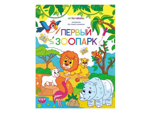 Раскраска А4  4л Для самых маленьких Первый зоопарк Malamalama 40850